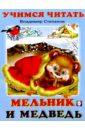 Степанов Владимир Александрович Учимся читать: Мельник и медведь