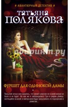 Электронная книга Фуршет для одинокой дамы