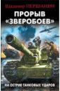 Прорыв «Зверобоев». На острие танковых ударов, Першанин Владимир Николаевич