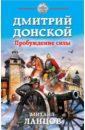 Дмитрий Донской. Пробуждение силы, Ланцов Михаил Алексеевич