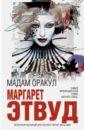 Обложка Мадам Оракул