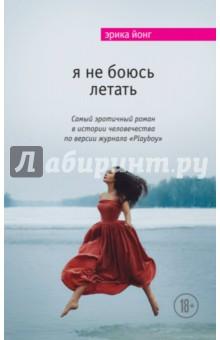 Я не боюсь летать счастье летать ёжедневник