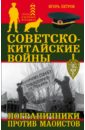 Петров Игорь Ильич Советско-китайские войны. Пограничники против маоистов петров игорь ильич пограничники в 1941 году они не сдавались в плен