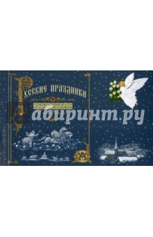 Русские праздники в открытках и картинках. Анпилов Андрей
