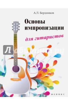 Основы импровизации для гитаристов бердников а л основы импровизации для гитаристов