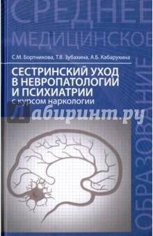 Сестринский уход в невропатологии и психиатрии в а кауль гомеопатия в психиатрии