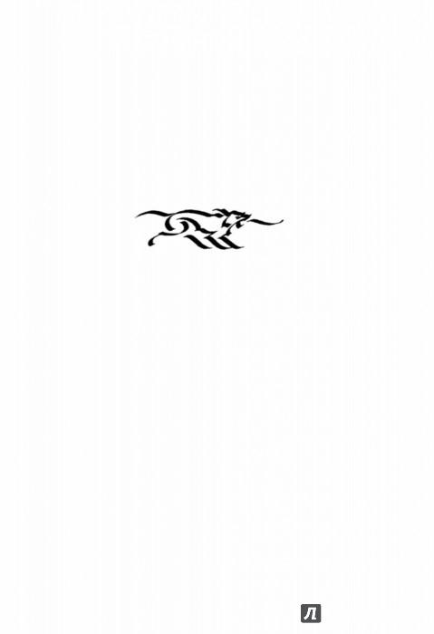 Иллюстрация 1 из 48 для Ведьмак. Башня Ласточки - Анджей Сапковский | Лабиринт - книги. Источник: Лабиринт