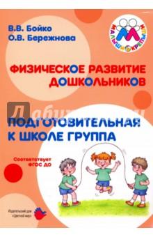 Физическое развитие дошкольников. Подготовительная группа. ФГОС ДО