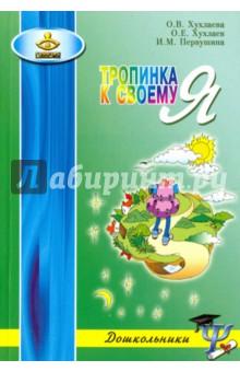 Обложка книги Тропинка к своему Я. Как сохранить психологическое здоровье дошкольников
