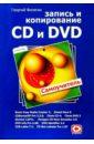 Фото - Филягин Георгий Запись и копирование CD и DVD гузенко елена николаевна запись cd и dvd на практике