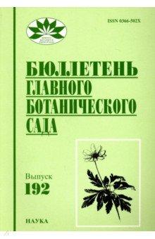 Бюллетень Главного ботанического сада. Выпуск 192