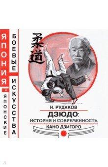 Дзюдо: история и современность Кано Дзигоро дздо истори и современность кано дзигоро