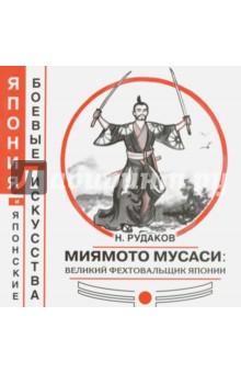 Купить Миямото Мусаси: великий фехтовальщик Японии, Издательство Ипполитова, Литература для спортивных школ