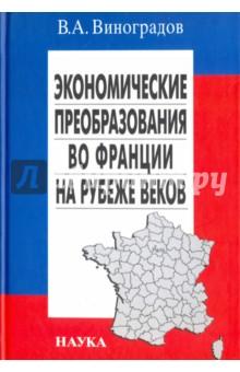 Экономические преобразования во Франции на рубеже веков. Четыре волны приватизации питер как делили россию история приватизации