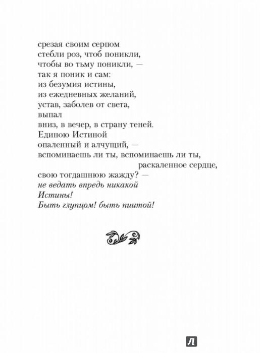 Иллюстрация 9 из 23 для Песни Заратустры - Фридрих Ницше | Лабиринт - книги. Источник: Лабиринт