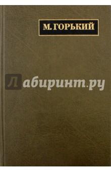 Полное собрание сочинений. Письма. В 24 томах. Том 12. Письма, январь 1916 - май 1919