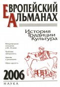 Европейский альманах. История. Традиции. Культура. 2006