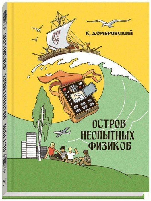 Иллюстрация 1 из 33 для Остров неопытных физиков - Кирилл Домбровский | Лабиринт - книги. Источник: Лабиринт