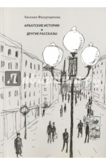 Арбатские истории и другие рассказы мушкетер и фея и другие истории из жизни джонни воробьева