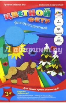 Фетр цветной флюоресцентный, 4 листа, 4 цвета. Пони (С3644-02) фетр цветной с рисунком слоники 4 листа 4 цвета с3645 02