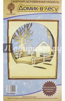 Сборная деревянная модель Домик в лесу. Многослойная композиция-открытка (80070) набор для творчества чудо дерево сборная деревянная модель внедорожник p123