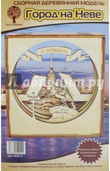 Сборная деревянная модель Санкт-Петербург. Многослойная композиция-открытка (80072) набор для творчества чудо дерево сборная деревянная модель внедорожник p123