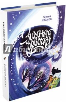 Купить Зимняя девочка, Издательский дом Мещерякова, Повести и рассказы о детях