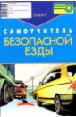 Пинт Александр Александрович Самоучитель безопасной езды