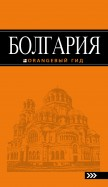 Болгария. Путеводитель (+карта)