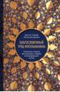 Обложка Благословенный труд мусульманина