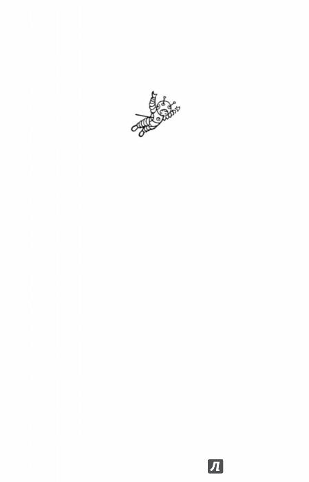 Иллюстрация 1 из 35 для Незнайка на Луне - Николай Носов | Лабиринт - книги. Источник: Лабиринт