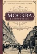 Москва в эпоху реформ. От отмены крепостного права до Первой мировой войны. Путеводитель путешеств.