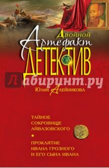 Тайное сокровище Айвазовского. Проклятие Ивана Грозного и его сына Ивана