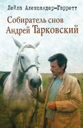 Собиратель снов Андрей Тарковский