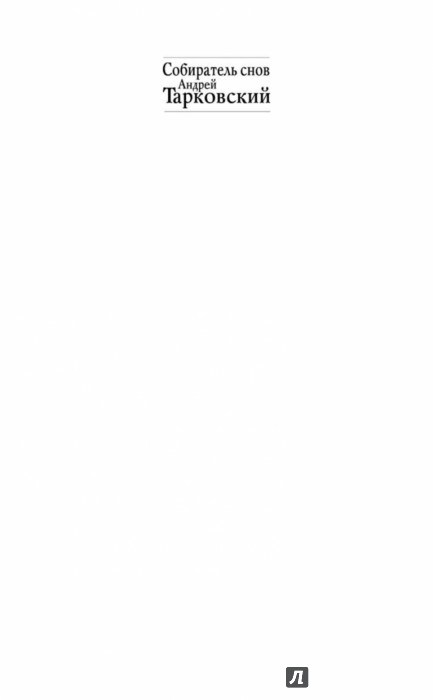 Иллюстрация 1 из 19 для Собиратель снов Андрей Тарковский - Лейла Александер-Гаррет | Лабиринт - книги. Источник: Лабиринт