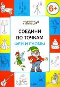 Соедини по точкам. Феи и гномы. Тетрадь для занятий с детьми 6-7 лет
