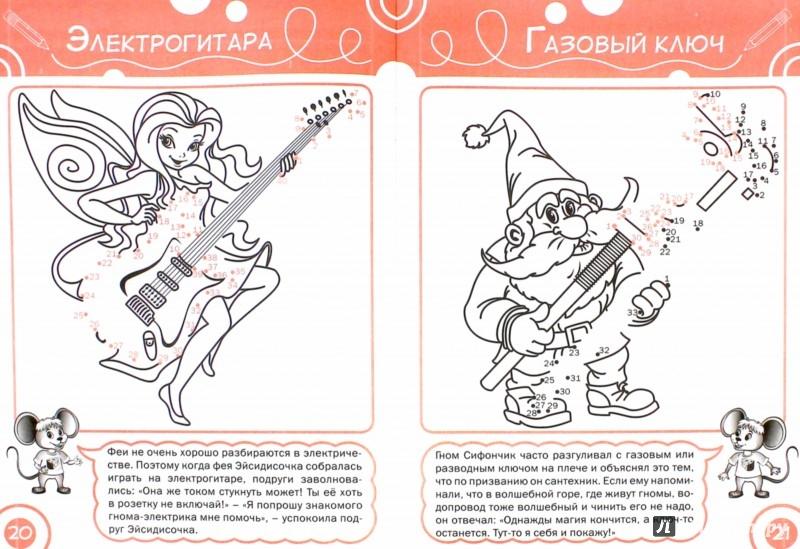 Иллюстрация 1 из 5 для Соедини по точкам. Феи и гномы. Тетрадь для занятий с детьми 6-7 лет - Вениамин Мёдов | Лабиринт - книги. Источник: Лабиринт