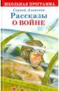 Рассказы о войне, Алексеев Сергей Петрович