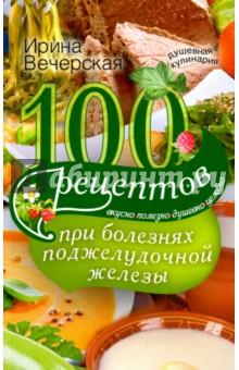 100 рецептов при болезнях поджелудочной железы ольхов о праздничные блюда на вашем столе