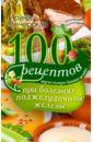 100 рецептов при болезнях поджелудочной железы, Вечерская Ирина