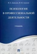 Психология в профессиональной деятельности. Учебник