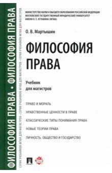 Философия права. Учебник для магистров учебники проспект философия учебник 6 е изд