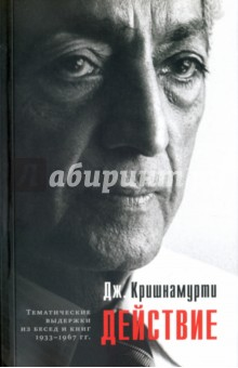 Действие. Выдержки из бесед и книг 1933-1967 гг.