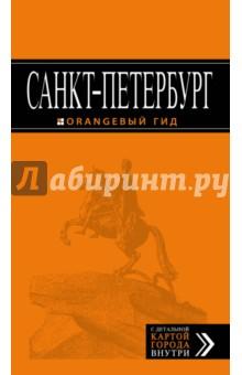 Санкт-Петербург эксмо санкт петербург путеводитель карта 10 е изд испр и доп