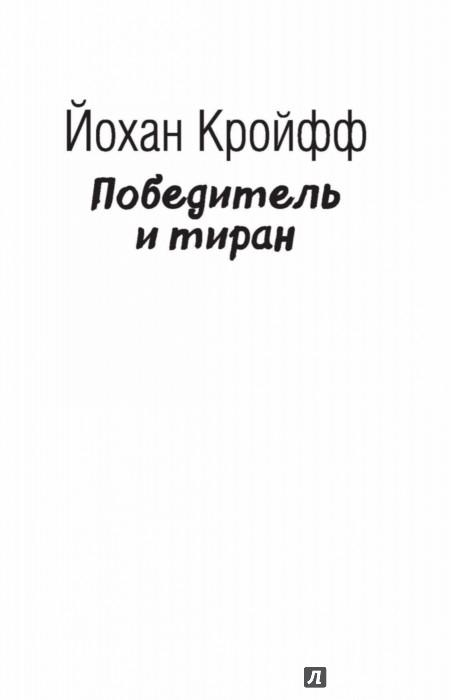 Иллюстрация 1 из 18 для Йохан Кройфф. Победитель и тиран - Шериф Геммур | Лабиринт - книги. Источник: Лабиринт