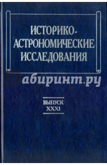 Историко-астрономические исследования. Выпуск 31