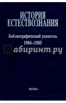 История естествознания. Библиографический указатель. 1984-1985. В двух частях. Часть 2