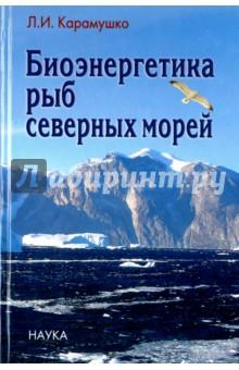 Биоэнергетика рыб северных морей черкашин н командоры полярных морей
