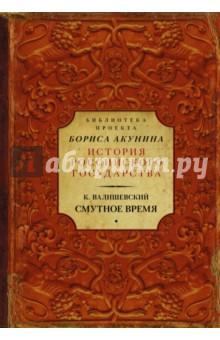 Смутное время история зарубежной литературы xvii века