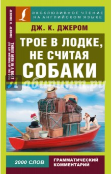 Трое в лодке, не считая собаки = Three men in a Boat (to say Nothing of the Dog) jerome j three men in a boat to say nothing of the dog